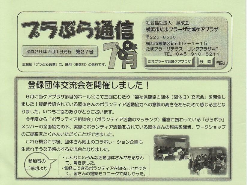 プラぶら通信第27号(横浜市たまプラーザ地域ケアプラザ)