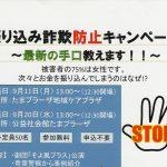 振り込み詐欺防止キャンペーン