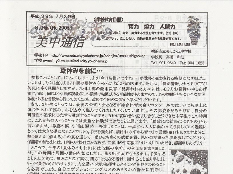 美中通信8月号(No.2905)