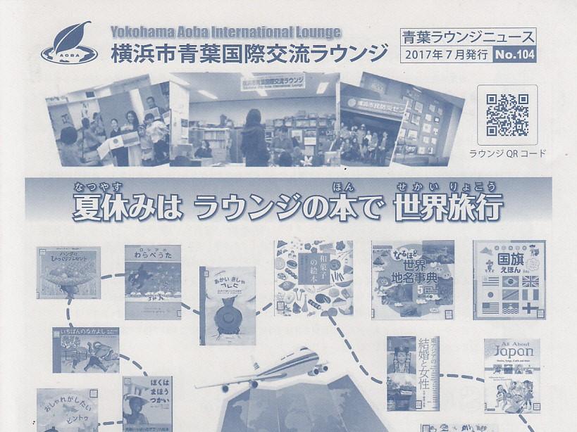 青葉ラウンジニュース No.104