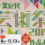 2017青葉区民芸術祭作品展