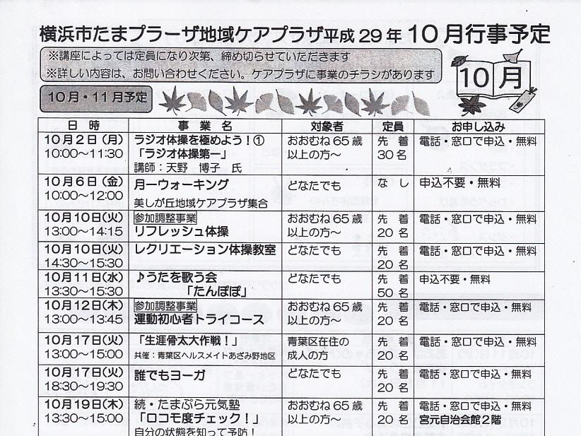 横浜市たまプラーザ地域ケアプラザ10月行事予定