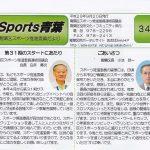 Sports青葉34号