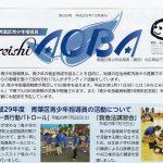 青葉区青少年指導員AOBA 第39号