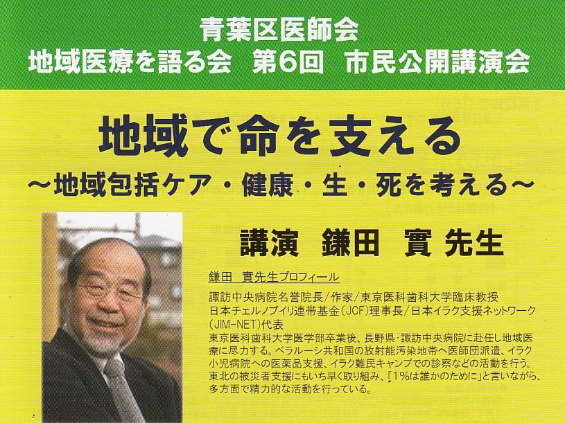 「地域で命を支える」講演 鎌田 實先生