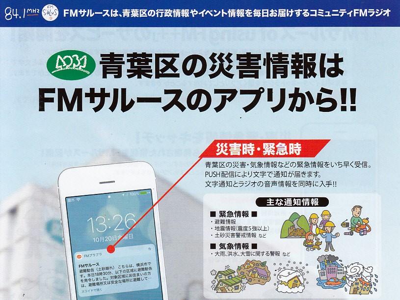 青葉区の災害情報はFMサルースのアプリから!