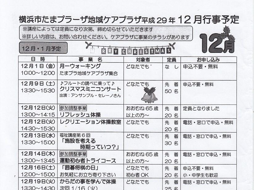 横浜市たまプラーザ地域ケアプラザ12月行事予定