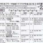 横浜市たまプラーザ地域ケアプラザ平成30年2月行事予定