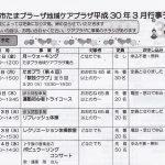 横浜市たまプラーザ地域ケアプラザ平成30年3月行事予定