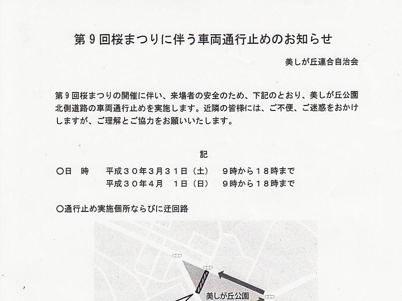 第9回桜まつりに伴う車両通行止めのお知らせ