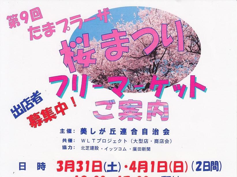 第9回桜まつり フリーマーケット出店者募集中!