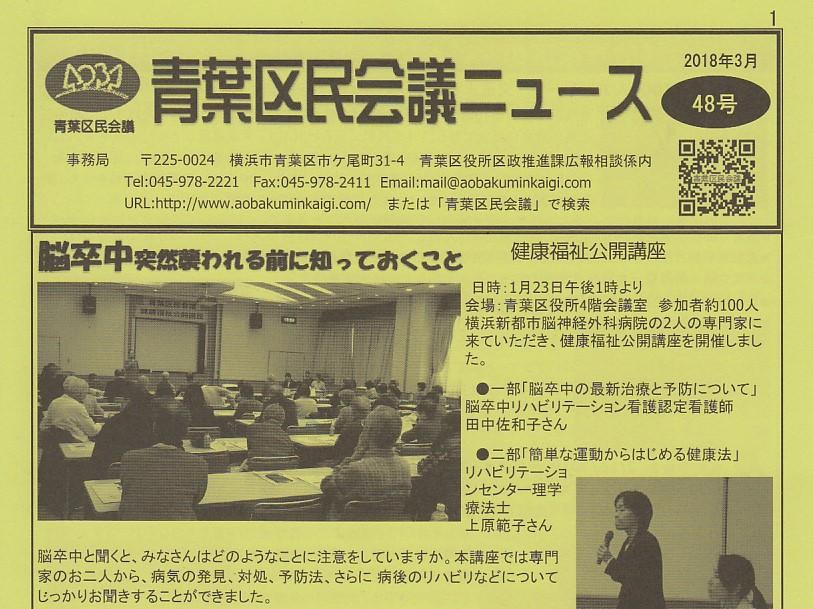 青葉区民会議ニュース48号
