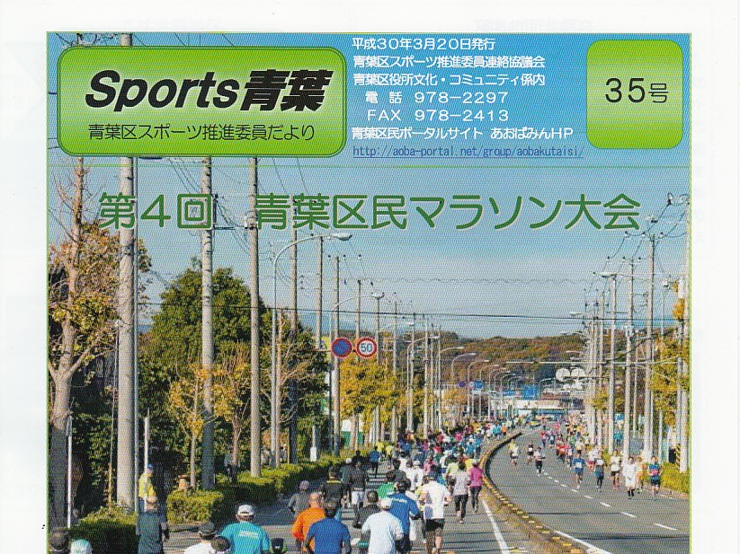 Sports青葉35号