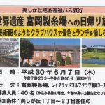 世界遺産 富岡製糸場への日帰り旅に行きませんか?