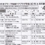 横浜市たまプラーザ地域ケアプラザ平成30年4月行事予定