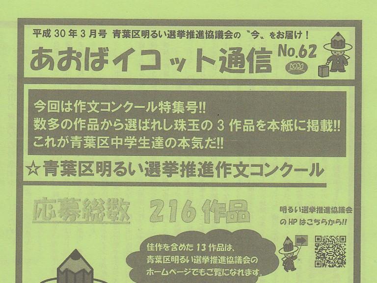 あおばイコット通信No.62
