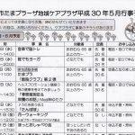 横浜市たまプラーザ地域ケアプラザ平成30年5月行事予定