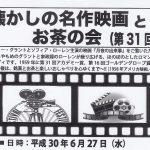 懐かしの名作映画とお茶の会(第31回)
