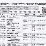 横浜市たまプラーザ地域ケアプラザ平成30年6月行事予定