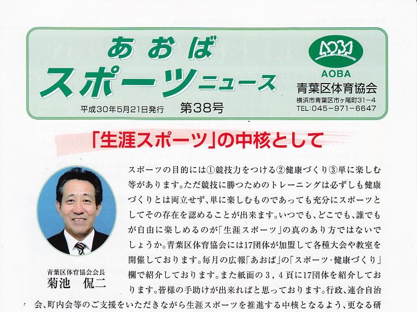 あおばスポーツニュース 第38号