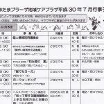 横浜市たまプラーザ地域ケアプラザ平成30年7月行事予定