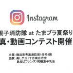 【親子消防隊 at たまプラ夏祭り】写真・動画コンテスト 特設コーナー