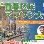 第5回青葉区民マラソン大会