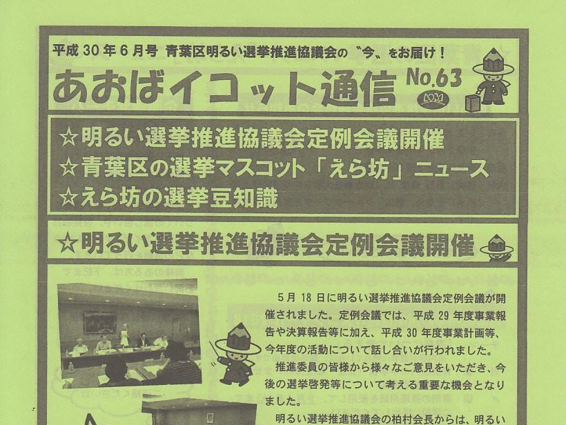 あおばイコット通信No.63