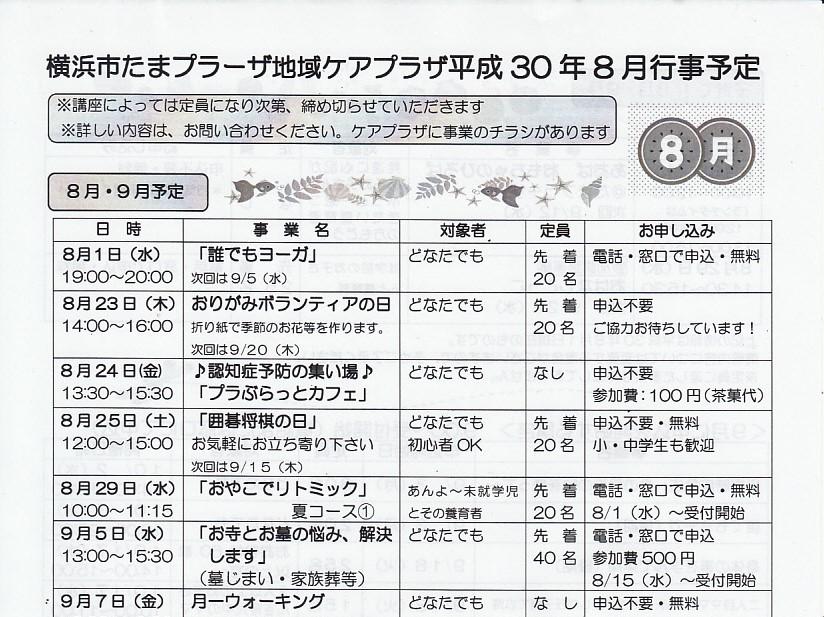 横浜市たまプラーザ地域ケアプラザ平成30年8月行事予定