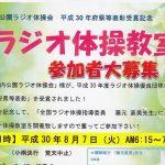 ラジオ体操教室 参加者大募集!