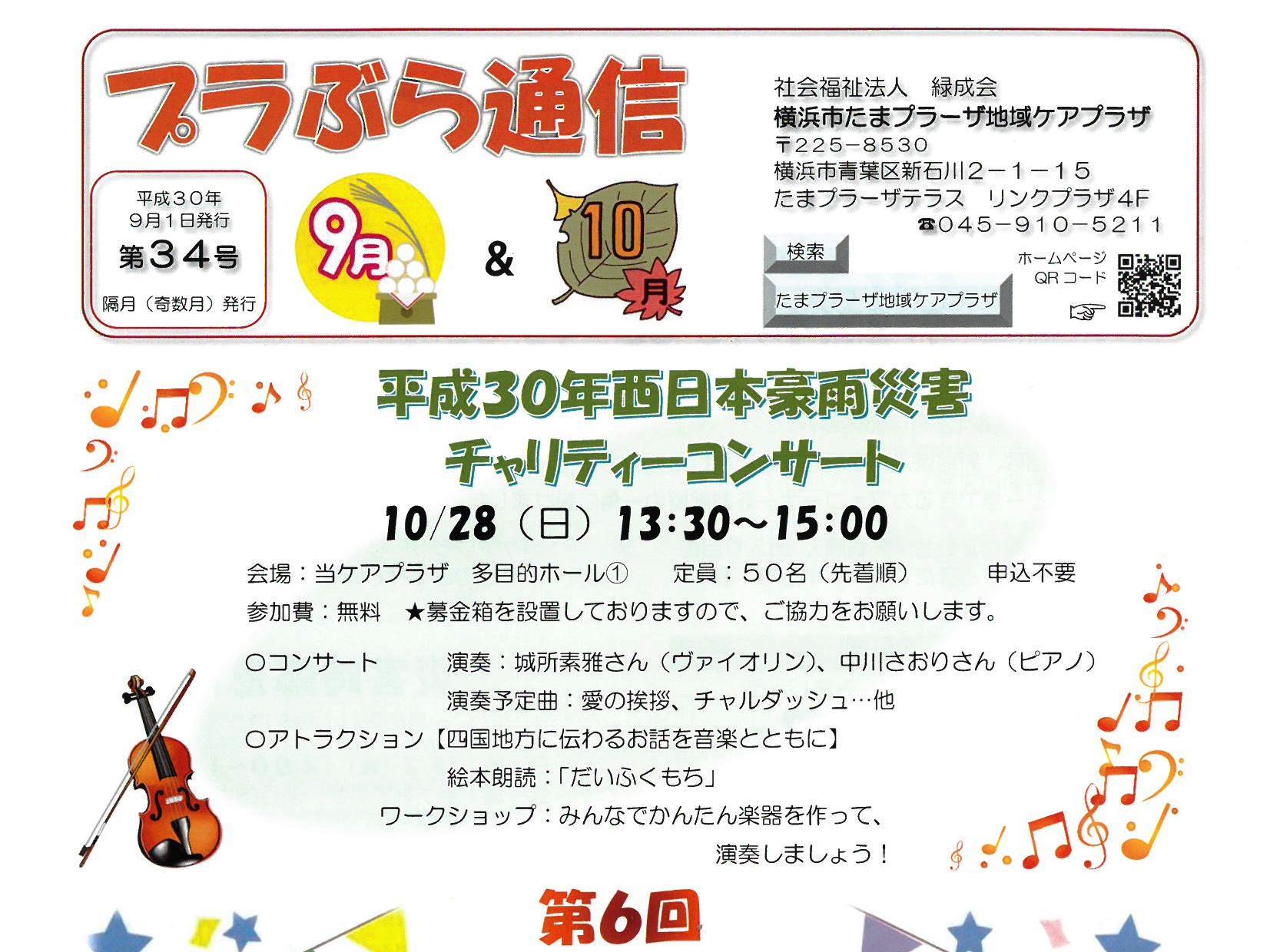 プラぶら通信 第34号(9月&10月)