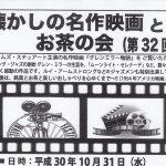 懐かしの名作映画とお茶の会(第32回)