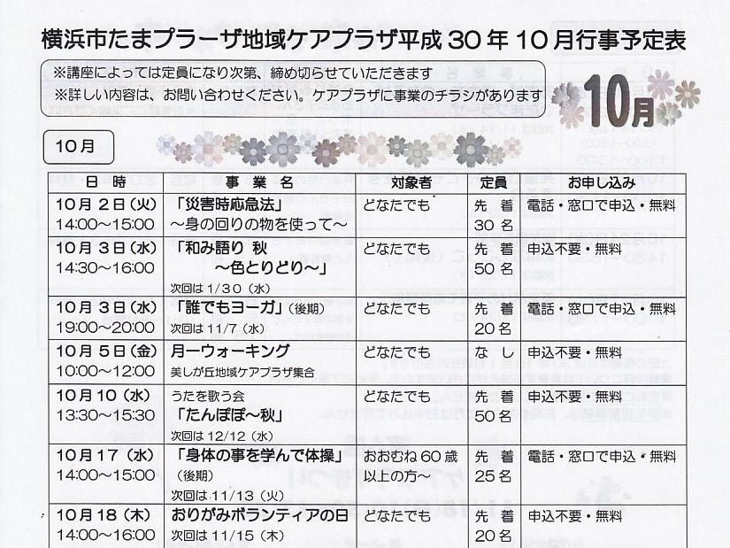 横浜市たまプラーザ地域ケアプラザ平成30年10月行事予定