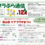 プラぶら通信 第35号(11月&12月)