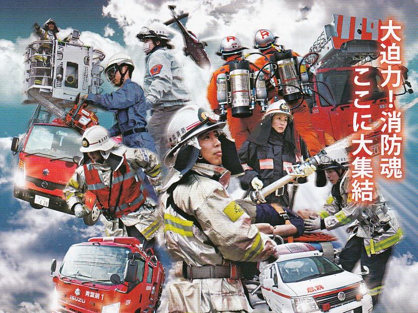 青葉区消防出初式を開催します!