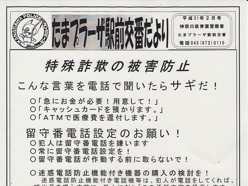 特殊詐欺の被害防止(たまプラーザ駅前交番だより)
