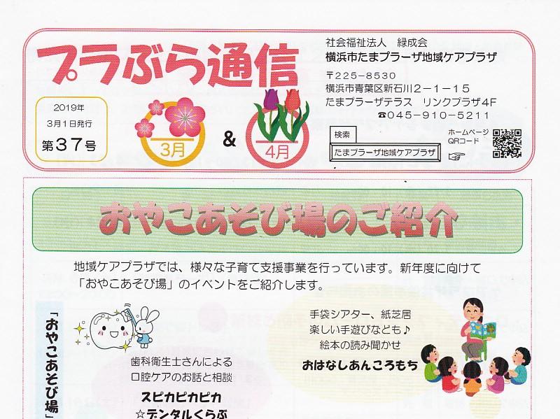 プラぶら通信 第37号(3月&4月)