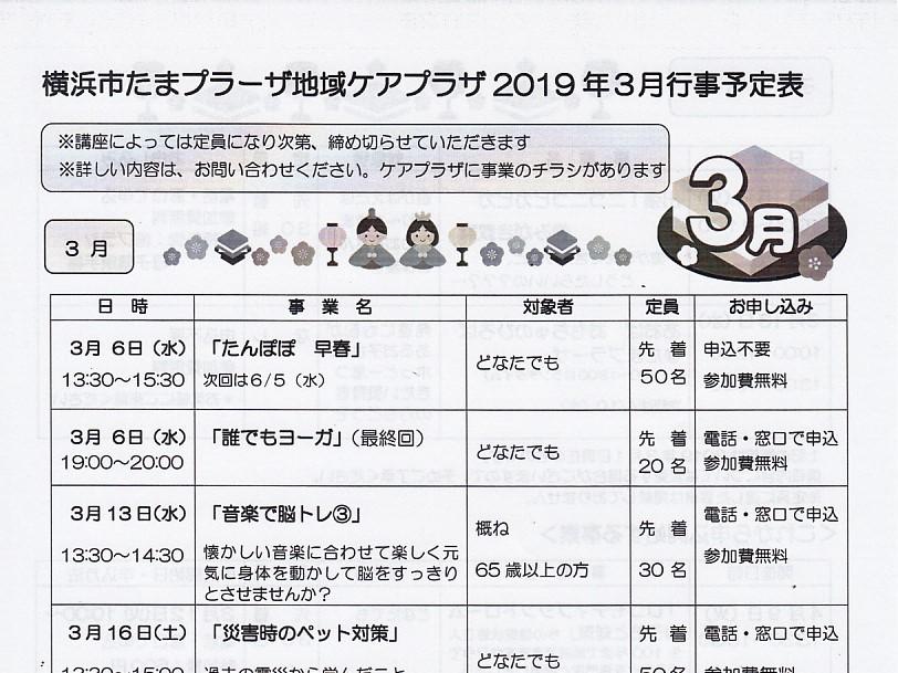 横浜市たまプラーザ地域ケアプラザ2019年4月行事予定表