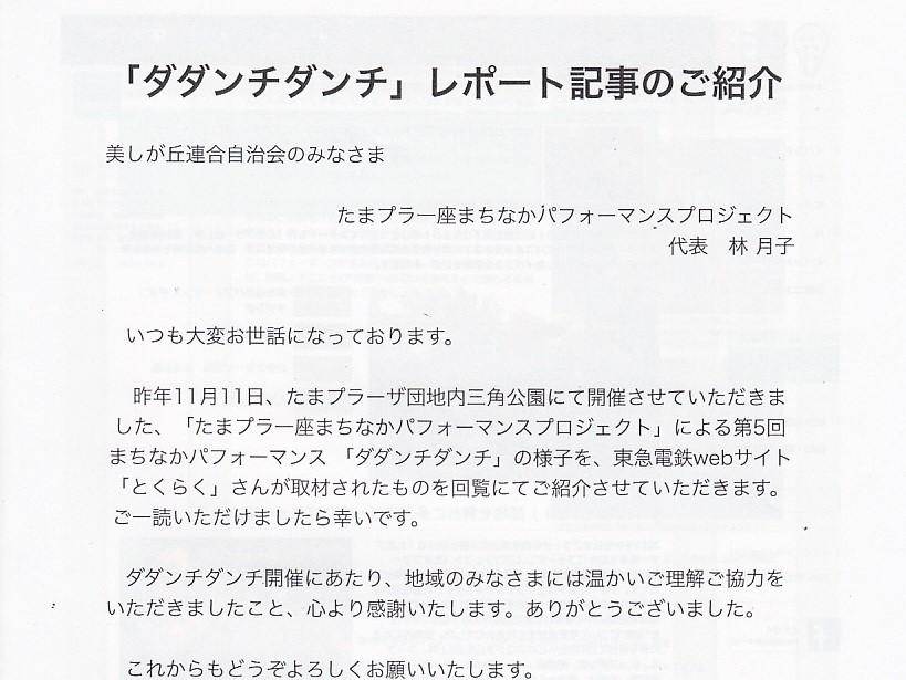 「ダダンチダンチ」レポート記事のご紹介
