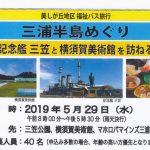 三浦半島めぐりに行きませんか?