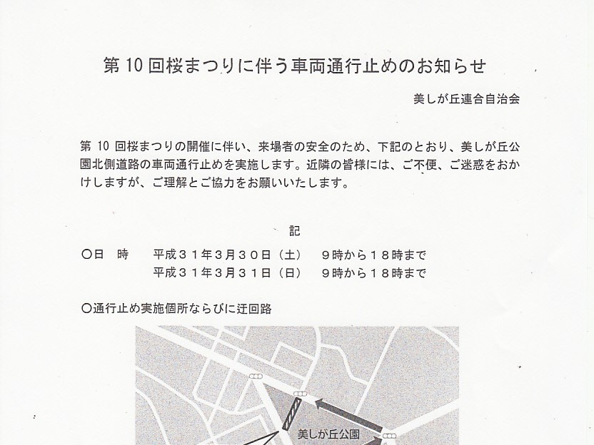 第10回桜まつりに伴う車両通行止めのお知らせ