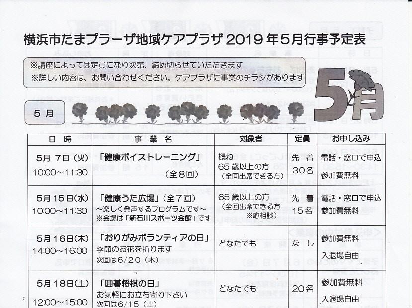 横浜市たまプラーザ地域ケアプラザ2019年5月行事予定表