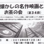 懐かしの名作映画とお茶の会(第34回)
