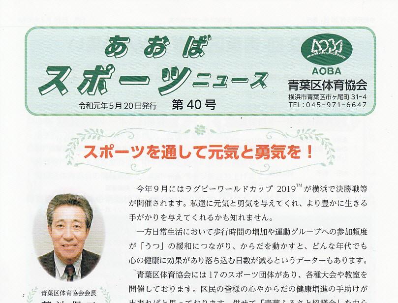 あおばスポーツニュース 第40号