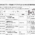 横浜市たまプラーザ地域ケアプラザ2019年6月行事予定表