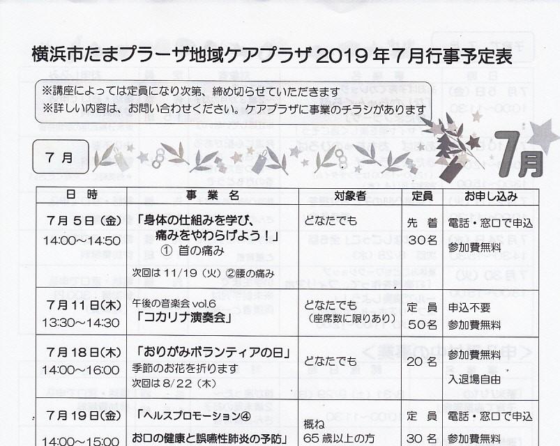 横浜市たまプラーザ地域ケアプラザ2019年7月行事予定表