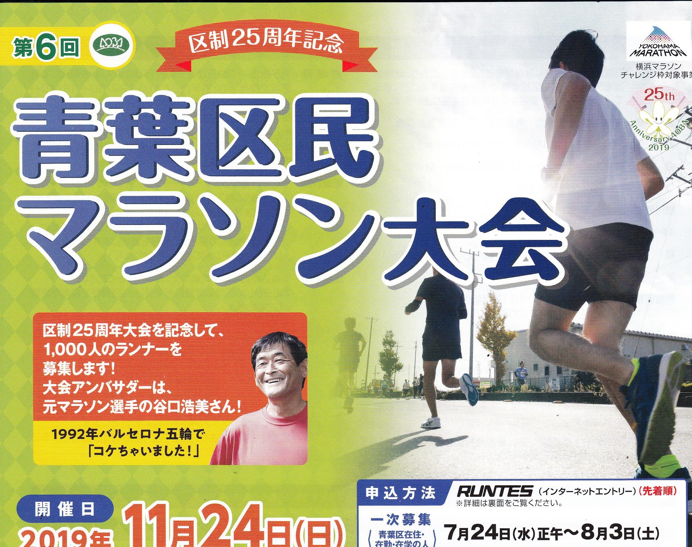 第6回青葉区民マラソン大会