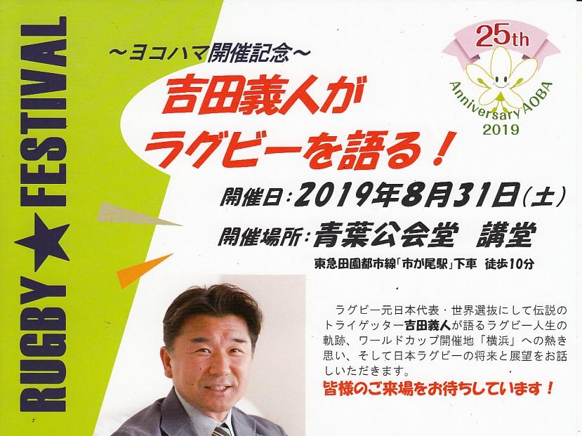 吉田義人がラグビーを語る!~ヨコハマ開催記念講演会~