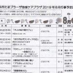 横浜市たまプラーザ地域ケアプラザ2019年8月行事予定表