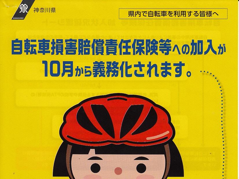 自転車損害賠償責任保険等への加入義務化のお知らせ